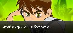 играй в игры Бен 10 бесплатно