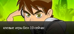 клевые игры Бен 10 сейчас