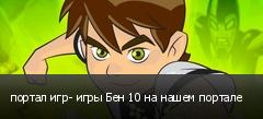 портал игр- игры Бен 10 на нашем портале