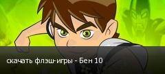 ������� ����-���� - ��� 10