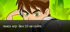 поиск игр- Бен 10 на сайте