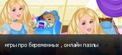 игры про беременных , онлайн пазлы