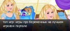 топ игр- игры про беременных на лучшем игровом портале