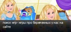 поиск игр- игры про беременных у нас на сайте