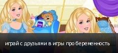 играй с друзьями в игры про беременность