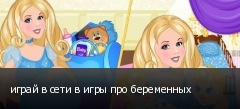 играй в сети в игры про беременных