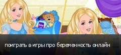 поиграть в игры про беременность онлайн