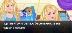 портал игр- игры про беременность на нашем портале