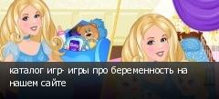 каталог игр- игры про беременность на нашем сайте