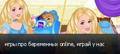 игры про беременных online, играй у нас