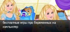 бесплатные игры про беременных на компьютер