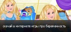 скачай в интернете игры про беременность