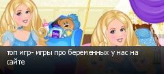 топ игр- игры про беременных у нас на сайте