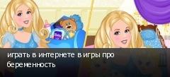играть в интернете в игры про беременность