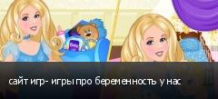 сайт игр- игры про беременность у нас