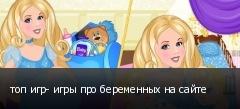 топ игр- игры про беременных на сайте