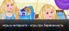 игры в интернете - игры про беременность