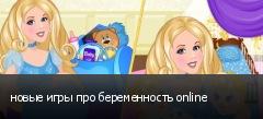 новые игры про беременность online