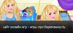 сайт онлайн игр - игры про беременность