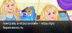поиграть в игры онлайн - игры про беременность