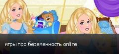 игры про беременность online
