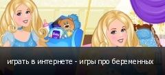 играть в интернете - игры про беременных