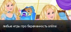 любые игры про беременность online