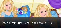 сайт онлайн игр - игры про беременных
