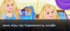 мини игры про беременность онлайн
