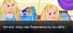 топ игр- игры про беременность на сайте