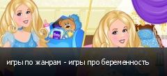 игры по жанрам - игры про беременность