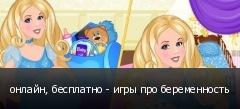 онлайн, бесплатно - игры про беременность