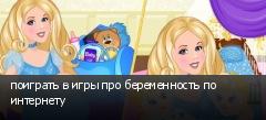 поиграть в игры про беременность по интернету