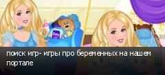 поиск игр- игры про беременных на нашем портале