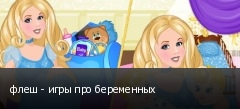 флеш - игры про беременных