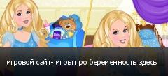 игровой сайт- игры про беременность здесь