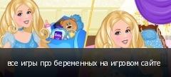 все игры про беременных на игровом сайте