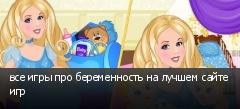 все игры про беременность на лучшем сайте игр