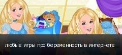 любые игры про беременность в интернете