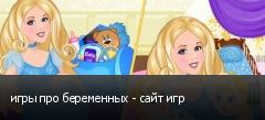 игры про беременных - сайт игр