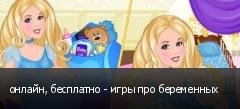 онлайн, бесплатно - игры про беременных