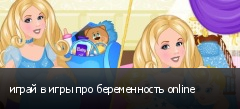 играй в игры про беременность online