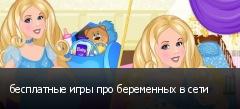 бесплатные игры про беременных в сети