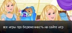 все игры про беременность на сайте игр