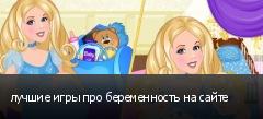 лучшие игры про беременность на сайте