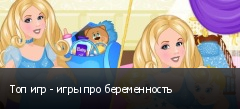 Топ игр - игры про беременность
