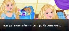 поиграть онлайн - игры про беременных