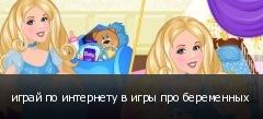 играй по интернету в игры про беременных