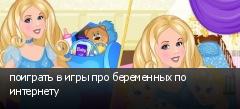 поиграть в игры про беременных по интернету