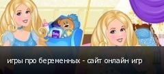 игры про беременных - сайт онлайн игр